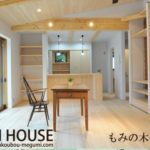 OPEN HOUSE 3月と4月に開催しました。